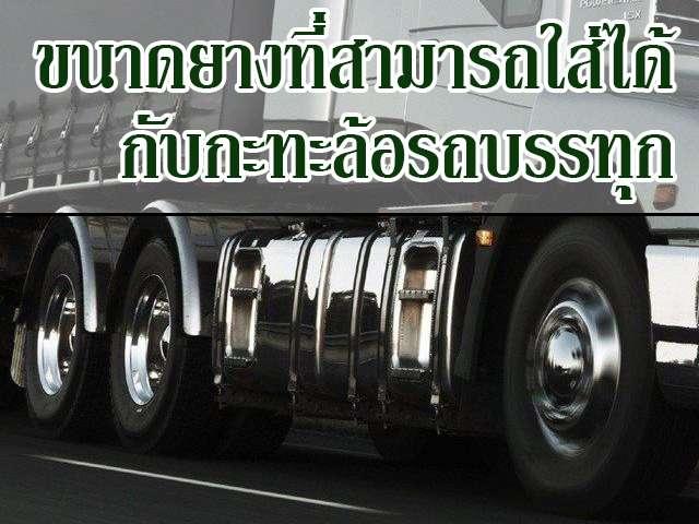 ขนาดกะทะล้อ และขนาดยางสำหรับรถบรรทุก รถไถการเกษตร รถตักล้อยางยี่ห้อต่างๆ